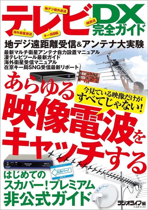 テレビDX完全ガイド-電子書籍-拡大画像