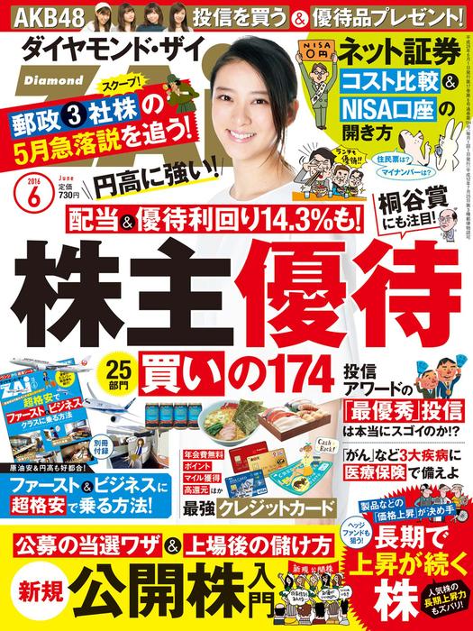 ダイヤモンドZAi 16年6月号拡大写真