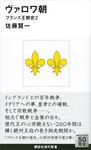 ヴァロワ朝 フランス王朝史2-電子書籍