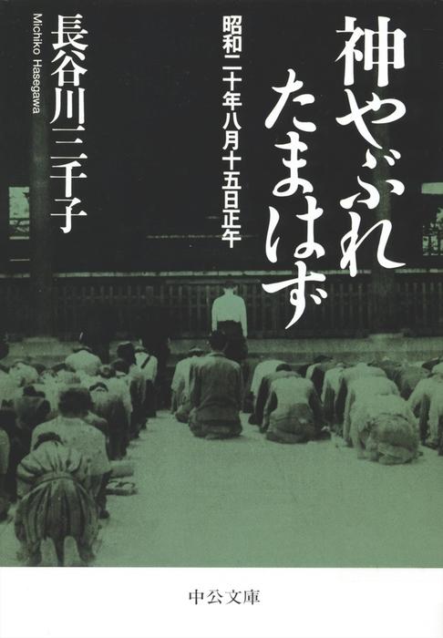神やぶれたまはず 昭和二十年八月十五日正午拡大写真