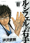 ルシフェルの右手(1)-電子書籍