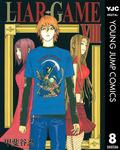 LIAR GAME 8-電子書籍