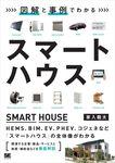 図解と事例でわかるスマートハウス-電子書籍