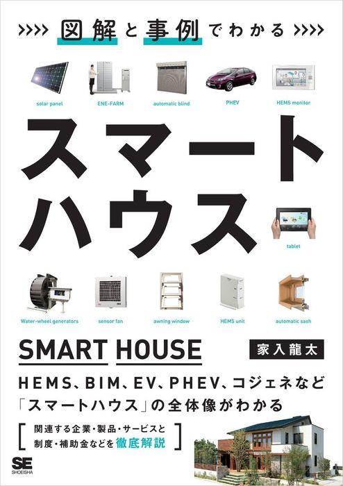 図解と事例でわかるスマートハウス拡大写真