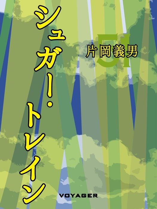 シュガー・トレイン拡大写真