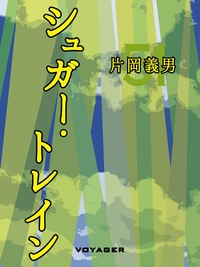シュガー・トレイン-電子書籍