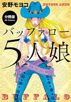 「【分冊版】バッファロー5人娘(フルカラー版)」シリーズ