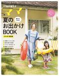 Hanakoママ 親子のための夏のお出かけBOOK 2016年・真夏編-電子書籍