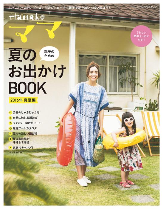 Hanakoママ 親子のための夏のお出かけBOOK 2016年・真夏編-電子書籍-拡大画像