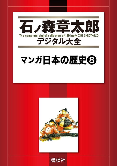 マンガ日本の歴史(8)拡大写真