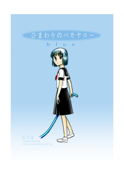 ひまわりのバカヤローblue-電子書籍