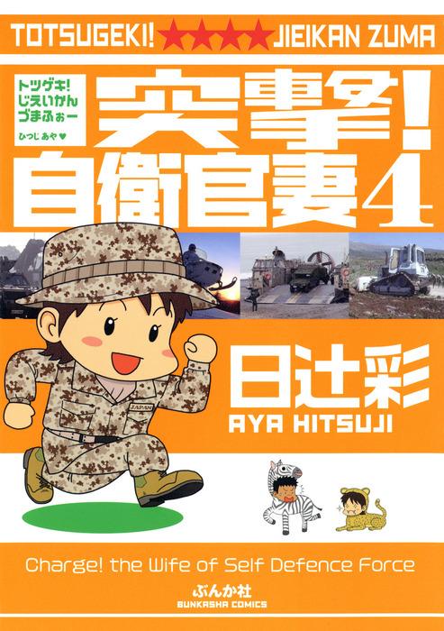 突撃!自衛官妻 4巻-電子書籍-拡大画像