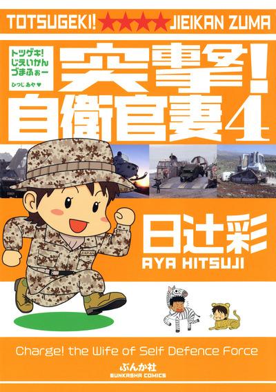 突撃!自衛官妻 4巻-電子書籍