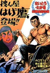 捜し屋 はげ鷹登場!! 1-電子書籍