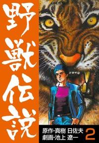 野獣伝説 2-電子書籍