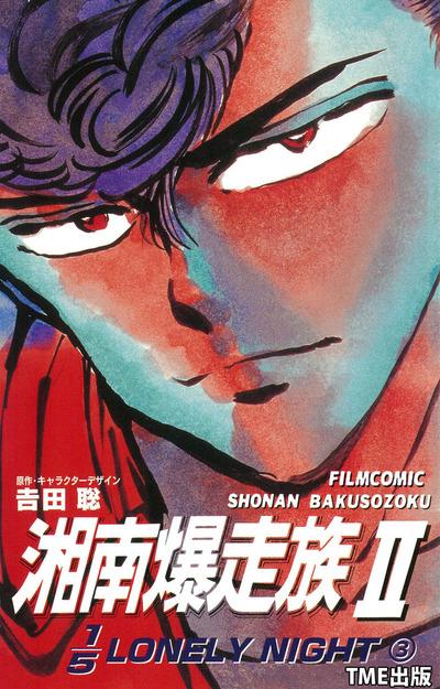 【フルカラーフィルムコミック】湘南爆走族2 1/5LONELY NIGHT (3)-電子書籍