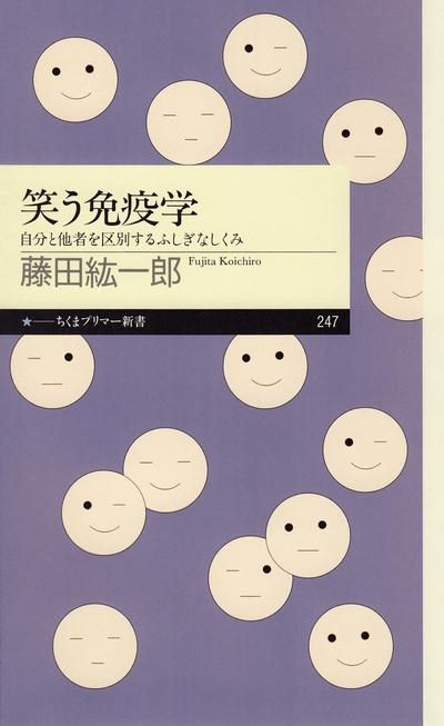 笑う免疫学 ――自分と他者を区別するふしぎなしくみ-電子書籍