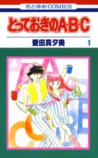とっておきのA・B・C(花とゆめコミックス)