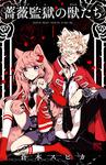 薔薇監獄の獣たち 1-電子書籍