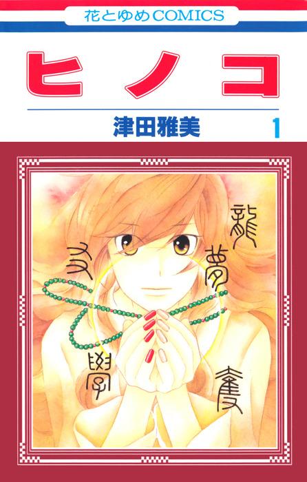 ヒノコ 1巻-電子書籍-拡大画像
