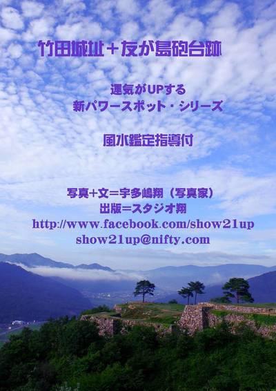 竹田城址+友が島砲台跡-電子書籍