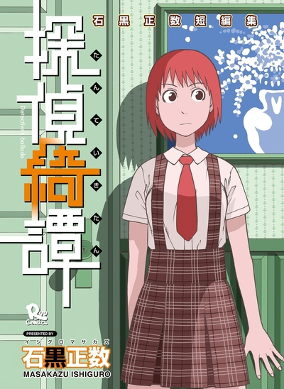 探偵綺譚 石黒正数短編集(1)-電子書籍