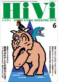 HiVi (ハイヴィ) 2014年 06月号
