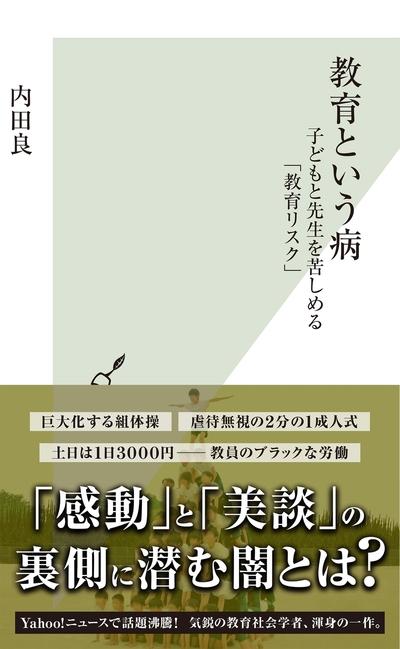 教育という病~子どもと先生を苦しめる「教育リスク」~-電子書籍
