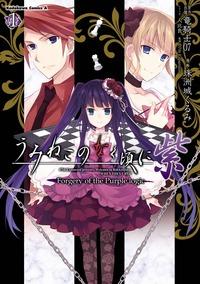 うみねこのなく頃に 紫(1) Forgery of the Purple logic