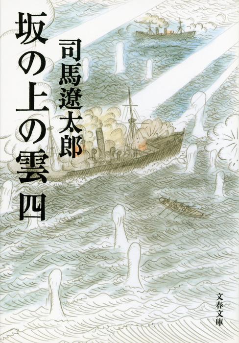 坂の上の雲(四)-電子書籍-拡大画像