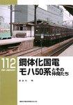 鋼体化国電モハ50系とその仲間たち-電子書籍
