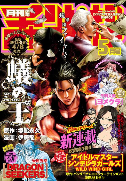 月刊少年チャンピオン 2016年5月号拡大写真