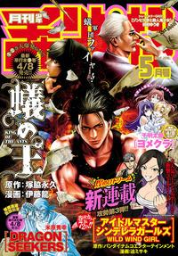 月刊少年チャンピオン 2016年5月号-電子書籍