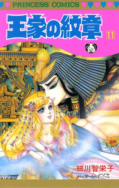 王家の紋章 11-電子書籍