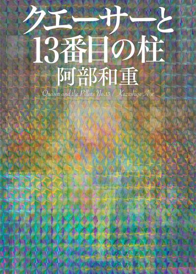クエーサーと13番目の柱-電子書籍