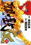 聖闘士星矢EPISODE.G 1-電子書籍