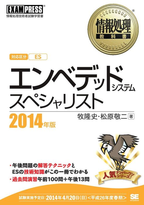 情報処理教科書 エンベデッドシステムスペシャリスト 2014年版拡大写真
