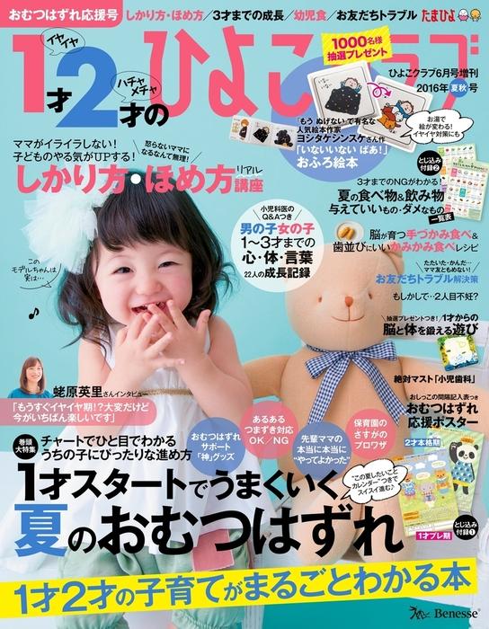 ひよこクラブ2016年6月号増刊 1才2才のひよこクラブ2016年夏秋号拡大写真