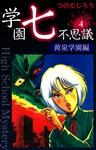 学園七不思議(4)-電子書籍