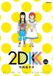 2DK(1) 2013WINTER-電子書籍