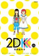 「2DK」シリーズ
