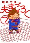 夫すごろく (7)-電子書籍