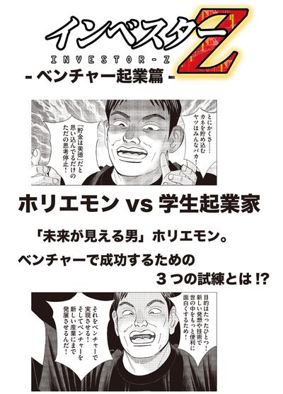 【超!試し読み】インベスターZ ベンチャー起業篇-電子書籍