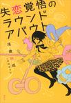 失恋覚悟のラウンドアバウト-電子書籍