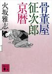 骨董屋征次郎京暦-電子書籍
