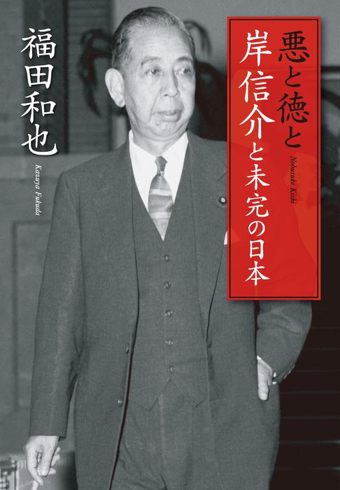 悪と徳と 岸信介と未完の日本-電子書籍-拡大画像