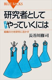 研究者としてうまくやっていくには 組織の力を研究に活かす-電子書籍