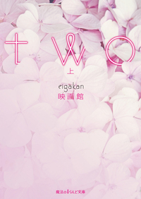 two[上]-電子書籍