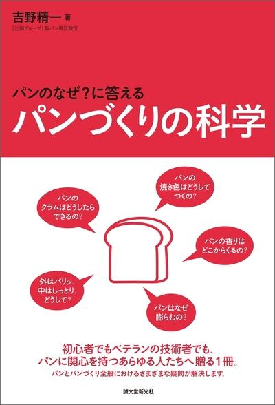 パンづくりの科学-電子書籍