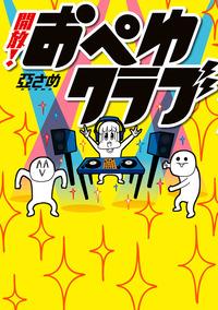 開放!おぺゆクラブ-電子書籍